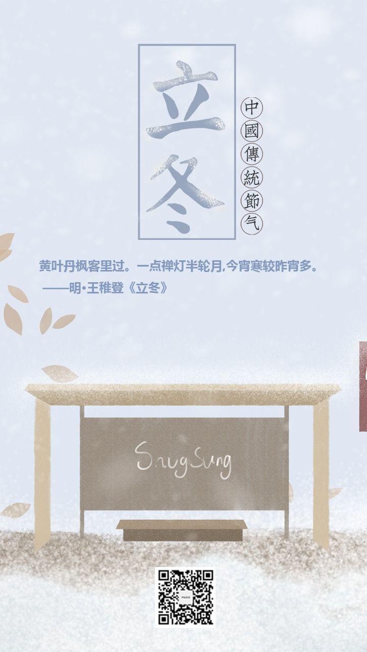 立冬立冬立冬传统节气海报