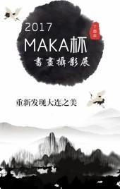 大气水墨中国风书画摄影展国画邀请