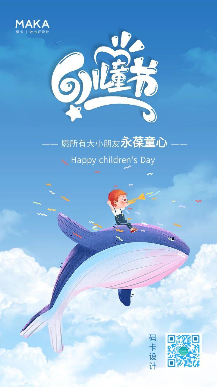 蓝色卡通风格六一儿童节永葆童心祝福海报