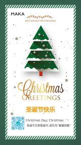 圣诞节绿色圣诞树简约大气节日海报