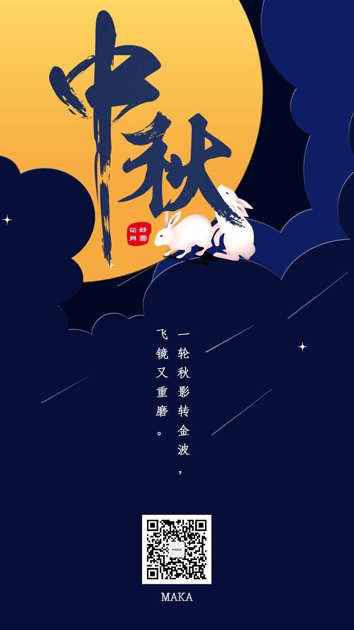 中秋佳节快乐贺卡蓝色月兔