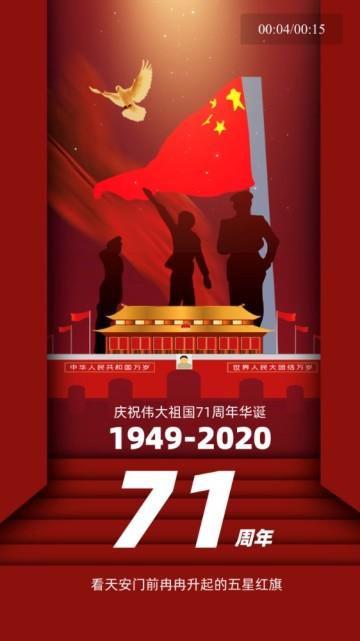 红色大气国庆节中秋节日祝福图片展示视频模板