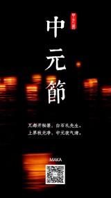 中元节鬼节