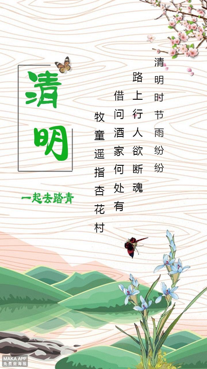 清明节/踏青/怀古/扫墓