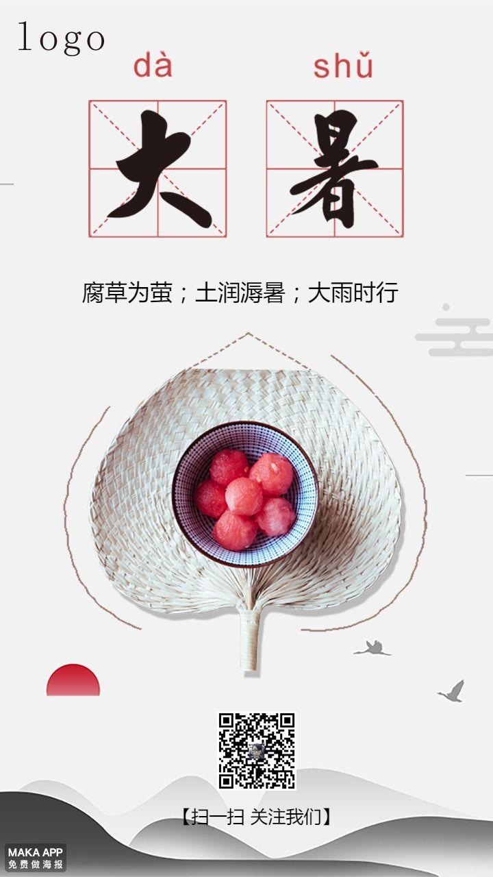 二十四节气大暑创意海报宣传