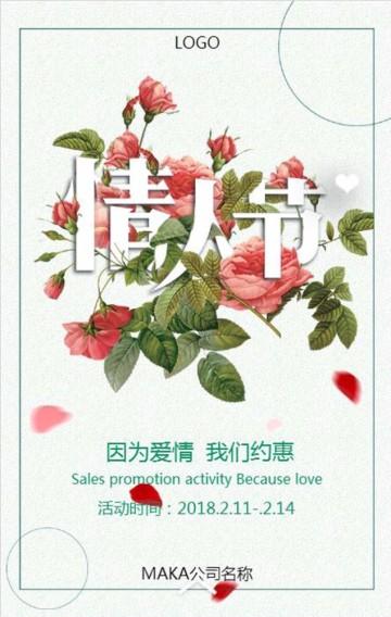 小清新情人节活动宣传