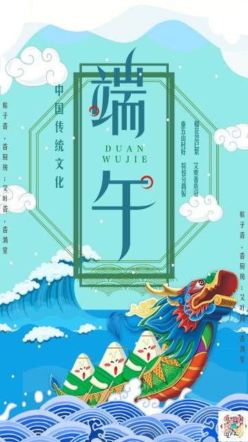 中国风绿色端午节文化宣传祝福海报