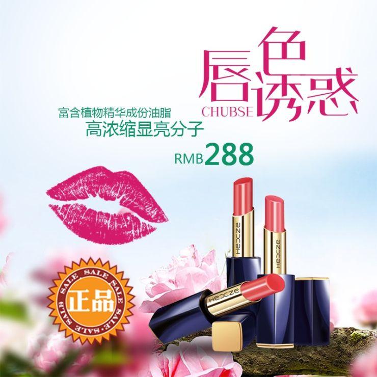 淘宝天猫口红促销推广电商主图