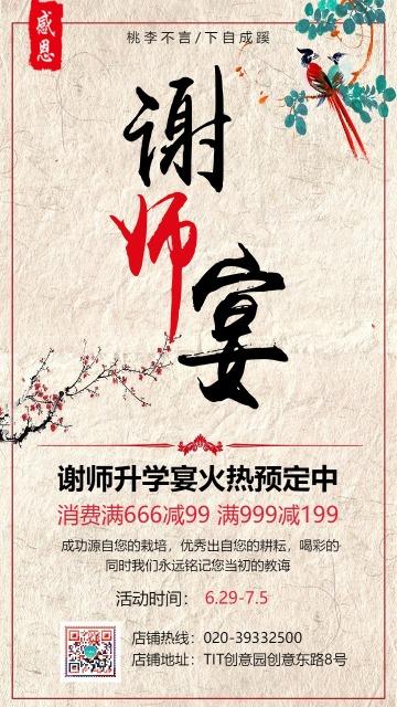怀旧中国风谢师宴促销活动宣传海报