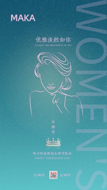 简约风格38女神节妇女节三八女王女生节祝福贺卡商家促销活动早安企业宣传海报