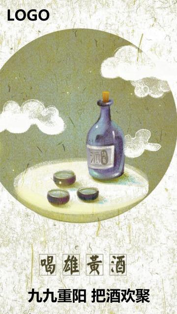 重阳海报 九月九 把酒言欢 佳节欢聚 唱雄黄酒 重阳节聚欢首