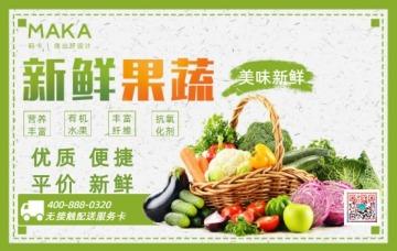 简约小清新新鲜果蔬超市配送服务卡模板