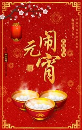 中国红公司企业个人通用元宵节祝福