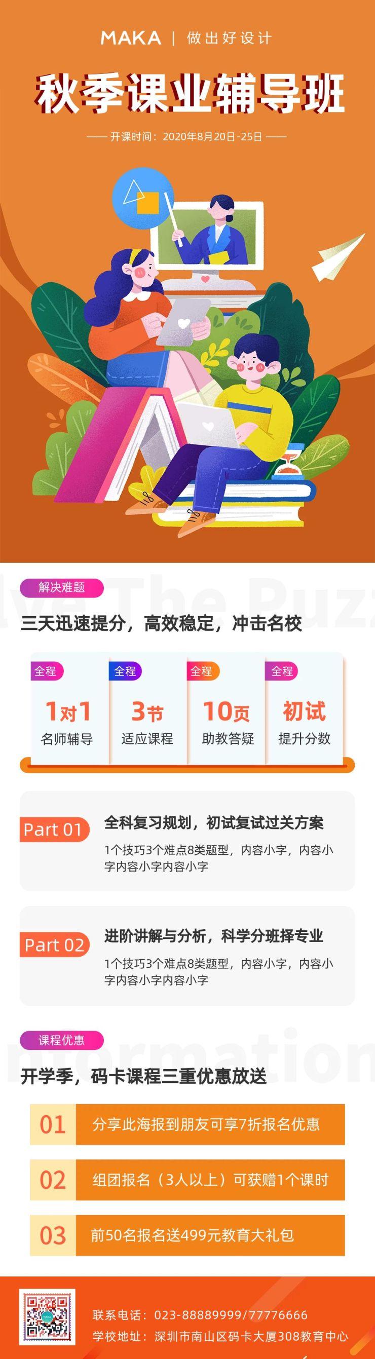橙色卡通中小学秋季课业辅导班促销宣传招生长图