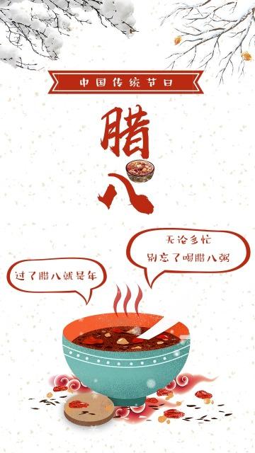 创意腊八节新年节日海报
