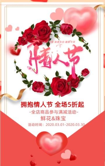 情人节七夕520告白鲜花店浪漫促销鲜花预订活动H5