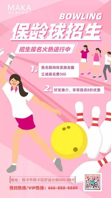 粉色简约保龄球训练营招生宣传手机海报