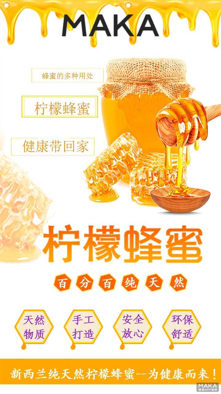 100%纯天然柠檬蜂蜜宣传海报