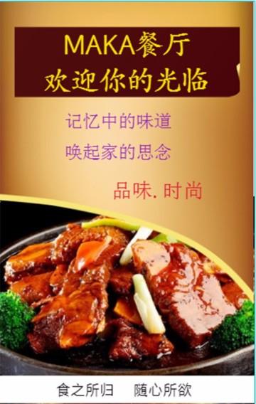 美食餐饮宣传/餐厅介绍通用模版