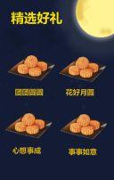 中秋月饼促销模板