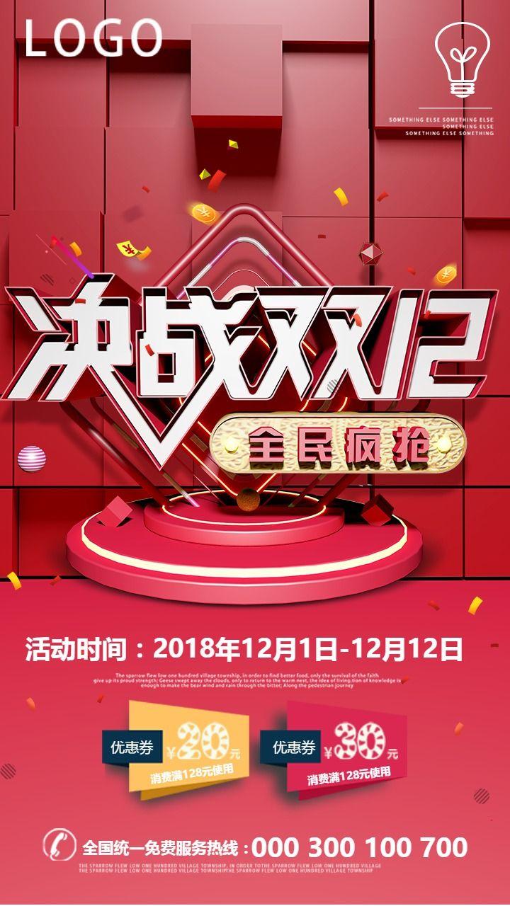 双12淘宝天猫京东店铺促销活动宣传