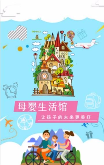 蓝色卡通母婴生活馆,儿童服饰,儿童游泳馆,儿童乐园,促销活动。婴儿服饰,儿童写真照相馆