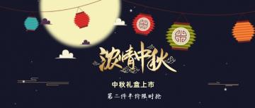中秋节卡通手绘风商场电商微信节日促销宣传海报模板