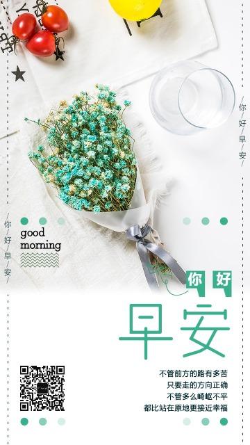 森系简约绿色清新早安满天星捧花绿色植物早晚安日签早安心情寄语宣传海报