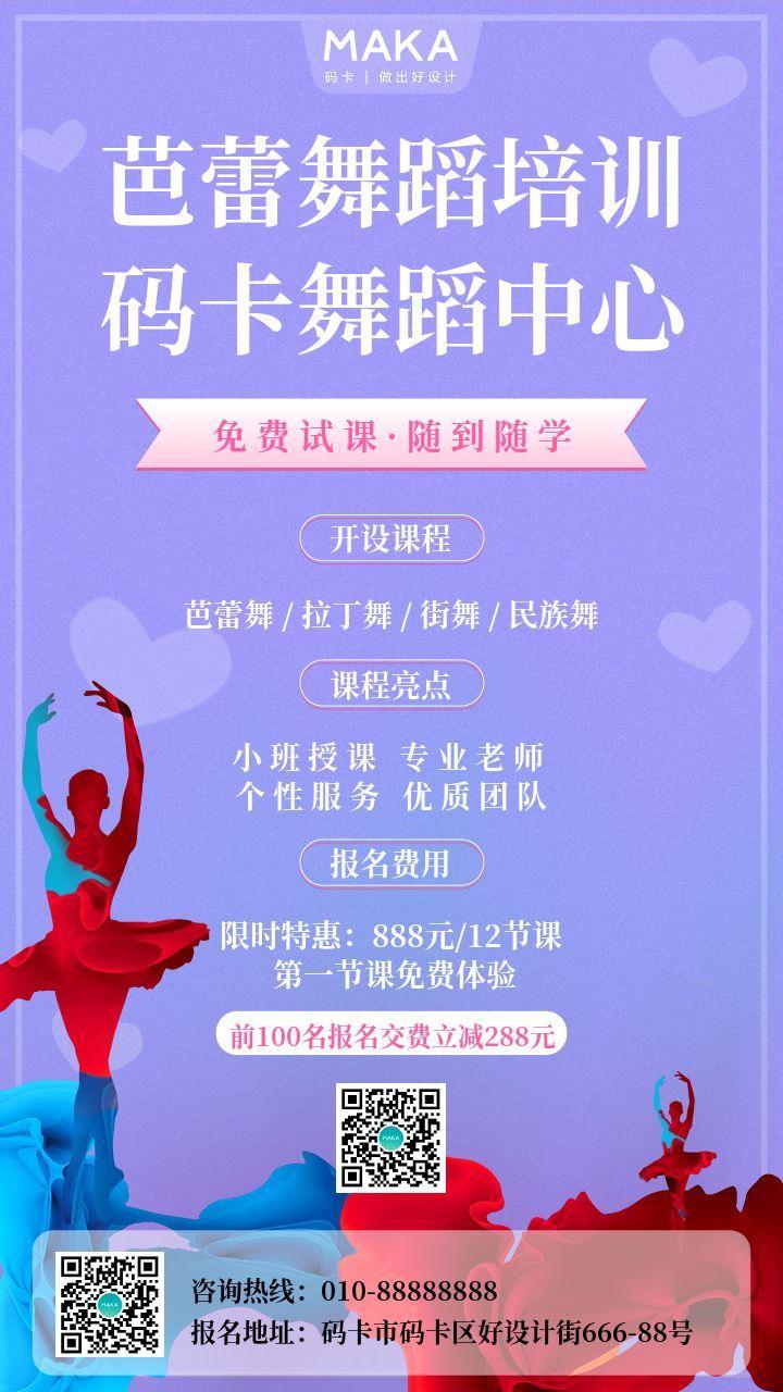 紫色简约舞蹈招生培训宣传海报