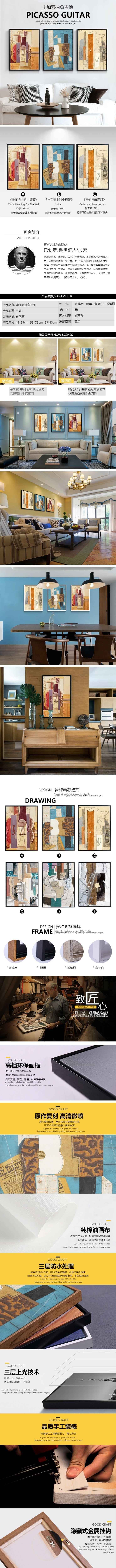 时尚抽象装饰画工艺品电商详情页
