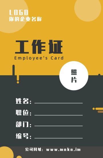 黄色绚丽多彩商务科技工作证工作牌