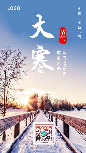 简约大寒节气二十四节日节早晚安心情日签励志企业文化宣传海报