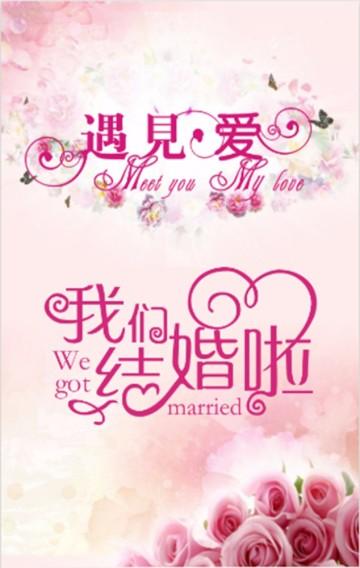 结婚新禧婚庆单页海报