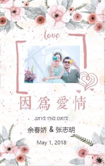 小清新婚礼 白色 优雅  大气 时尚 高级 简约 请帖请柬邀请函