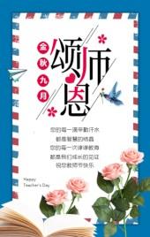 蓝色简约清新教师节感恩祝福贺卡H5