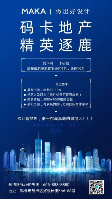 蓝色简约商务风地产招聘宣传海报