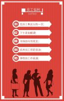 企业公司招聘招募招人面试应聘求职通用H5模板红色高端!!