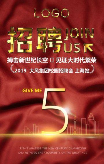 GIVE ME 5 热烈红高端校园招聘公司招聘社会招聘人才招聘H5