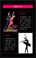 高端舞蹈培训学校招生模板