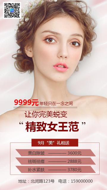 美容院美容会所促销宣传清新简约风海报