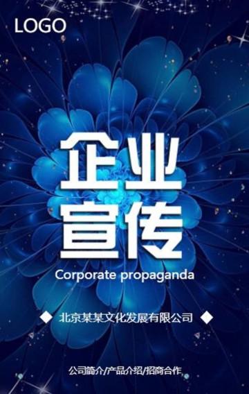 蓝色商务科技高端企业宣传h5模板