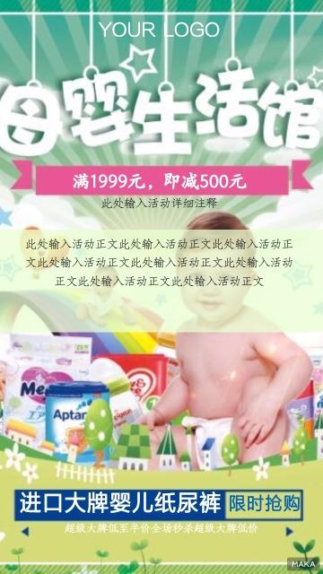 母婴用品优惠大酬宾奶瓶纸尿裤海报模板