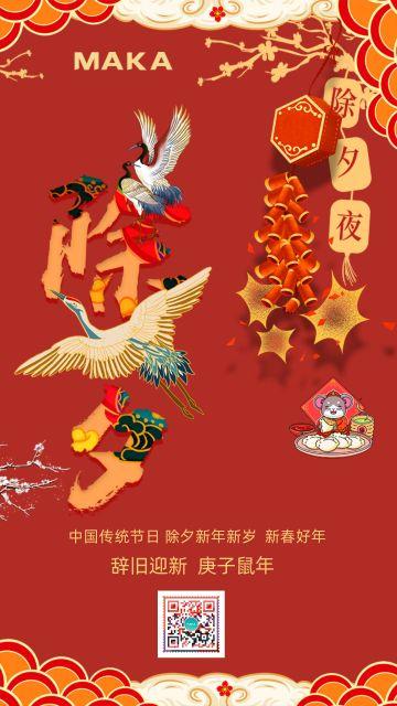 红色中国风鼠年除夕宣传海报