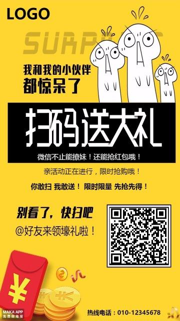 黄色趣味创意扫码送大礼促销海报