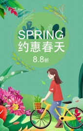 约惠春天春季大促绿色清新森系促销宣传H5模板