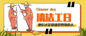 手绘风清洁工日公众号首图