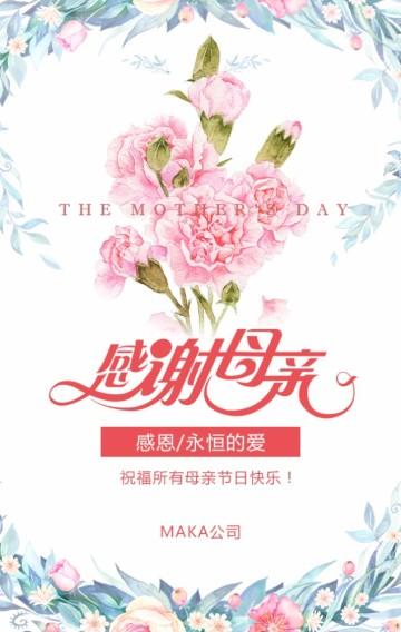 粉红色感恩母亲节祝福企业个人祝福H5