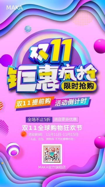 创意立体双11全球购物狂欢节活动宣传促销海报