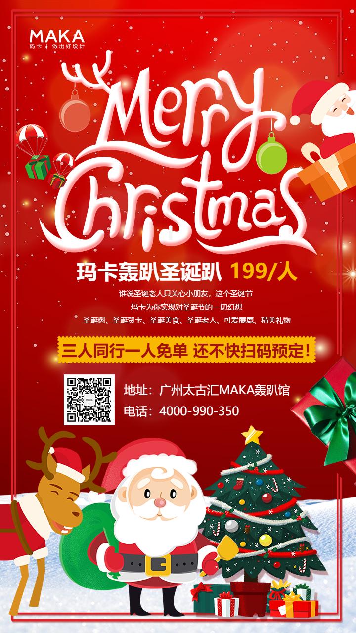 文化娱乐行业卡通风格轰趴馆圣诞主题优惠活动宣传海报
