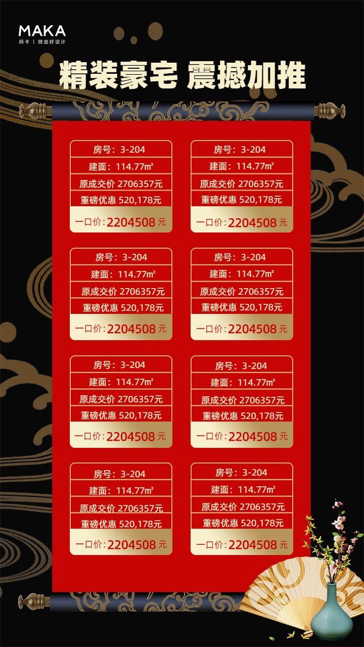 中式房地产促销宣传海报